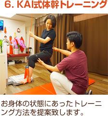 KAI式体幹トレーニング