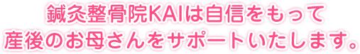 鍼灸整骨院KAIは自信をもって産後のお母さんをサポートいたします。
